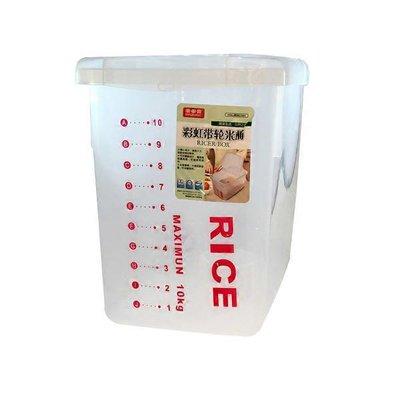 * 2051 Kjb Rice Bin