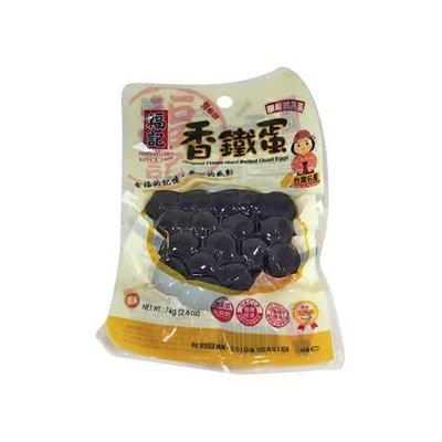 Fu Che Original Hard Boiled Quail Eggs