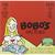 Bobo's Oat Bar, Maple Pecan